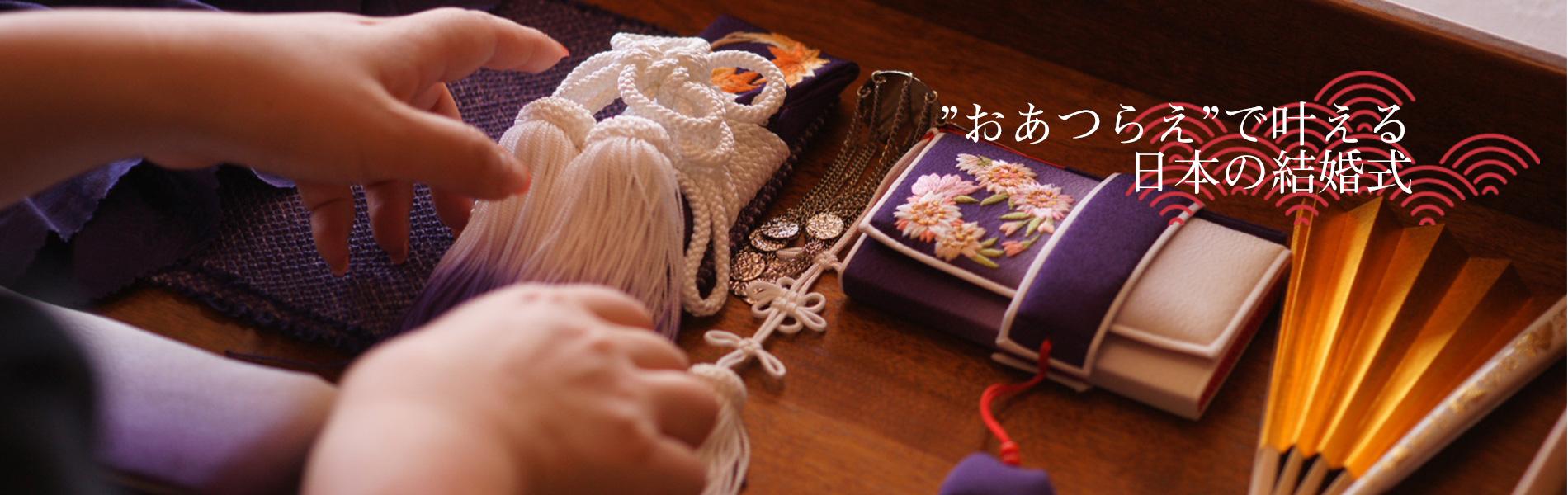 おあつらえで叶える日本の結婚式